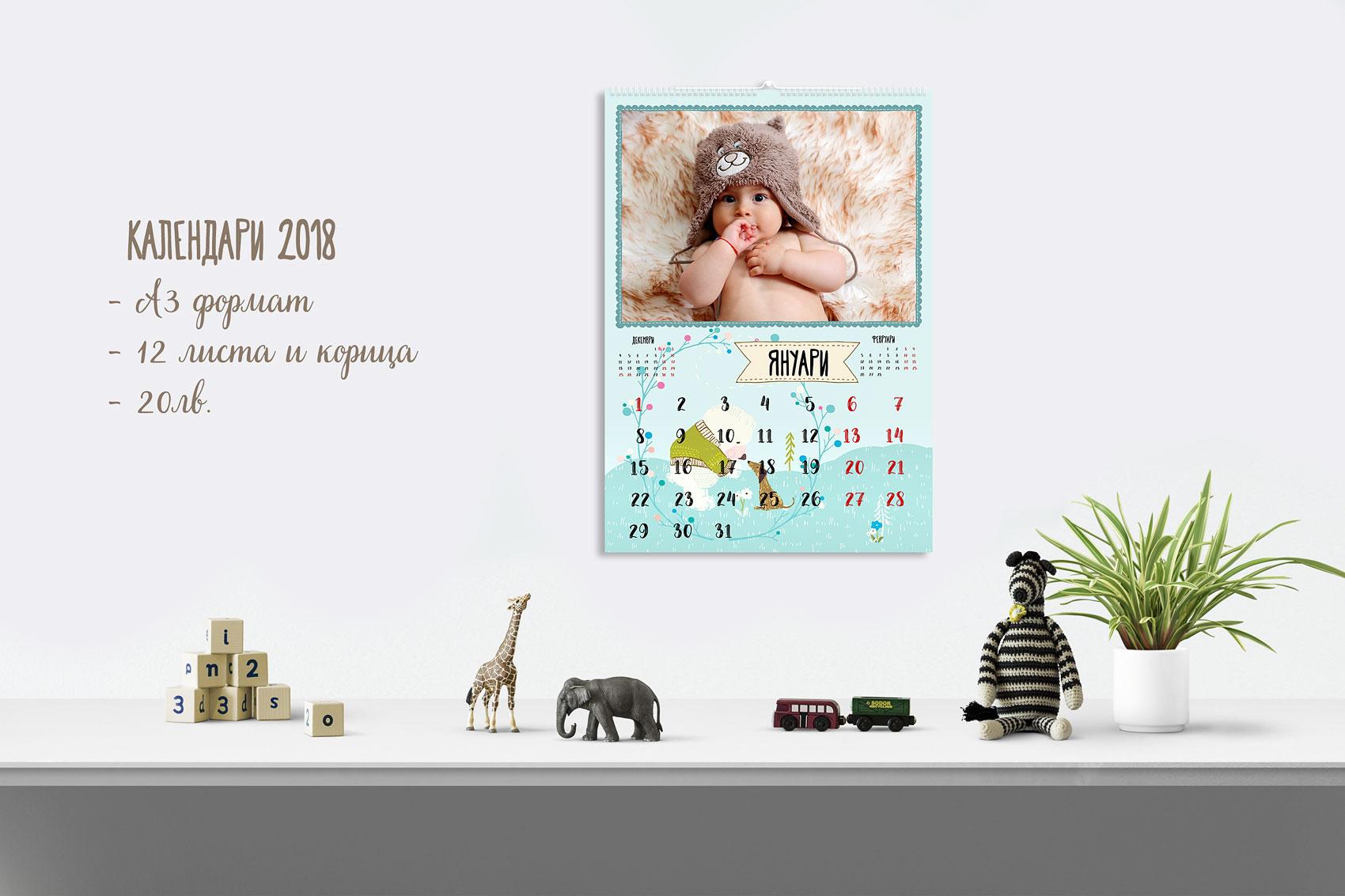 my_calendars_mockup-copy